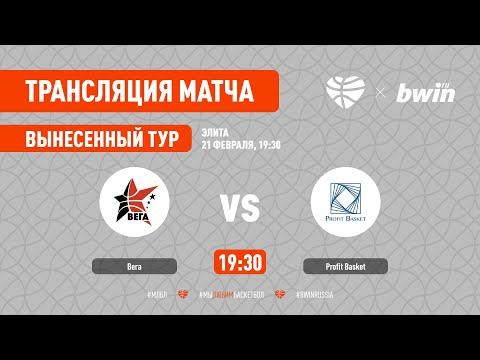 Вега – Profit Basket. Элита. Вынесенный тур. Сезон 2020/21