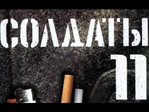 Солдаты. 11 сезон 4 серия