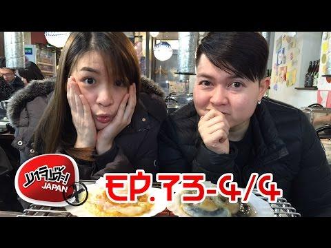 EP.73 - AOMORI (PART2) Part 4/4