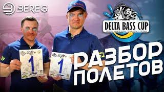Разбор Полетов Delta Bass Cup 2020 Рыбалка на трофейного Окуня весной на Днепре