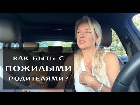 s-pozhilimi-video