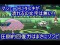 【ポケモンUSM】タスキの使いどころがカギ!相性関係なく敵をなぎ倒すタスキマシェード!【シングルレート】