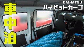 ハイゼットカーゴで初の車中泊!快適に宿泊可能か検証してみた!