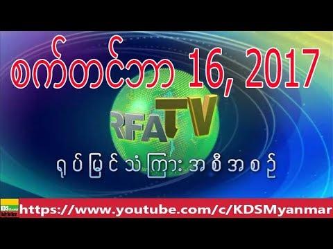 RFA Burmese TV News, September 16, 2017