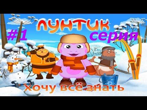 Лунтик. Хочу все знать - #1 серия. Обучающий игровой мультик для детей.