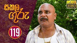 Sakala Guru | සකල ගුරු | Episode - 119 | 2020-07-14 | Rupavahini Teledrama Thumbnail
