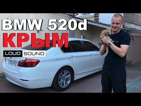 BMW 520d из Крыма - Обзор Автомобиля и Аудиосистемы [eng sub]