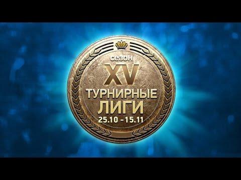 видео: Золота Лига panzar 18.10.2015