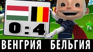 ВЕНГРИЯ - БЕЛЬГИЯ 0:4 / ЕВРО 2016#1/8 ОБЗОР МАТЧА(, 2016-07-11T07:49:44.000Z)
