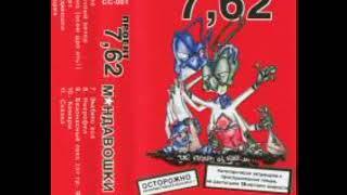 """7.62 - Мандавошки """"Балтийский клан"""" 2000 (альбом) + Список треков"""