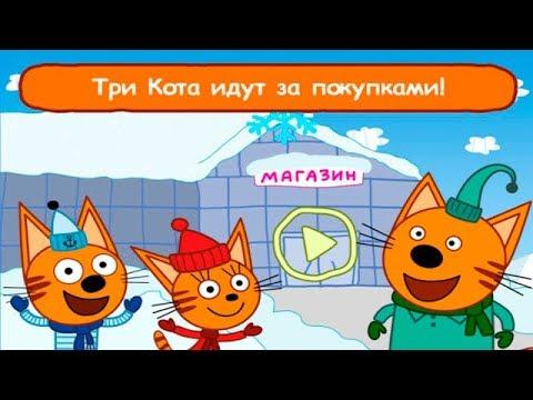Три Кота Магазин...