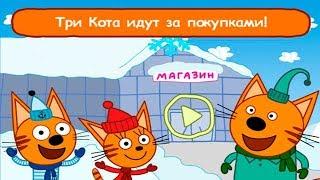 Три Кота Магазин Развивающая Игра для Детей Покупки с Любимыми Котиками Обзор Let's Play