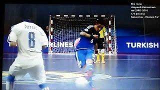 Все голы Казахстана на Евро-2016 1/4 финала Казахстан-Италия 5:2!