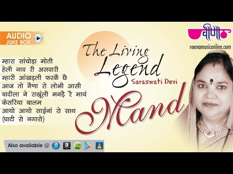 """Mand Song """" The Living Legend Mand Saraswati Devi Best Collection 