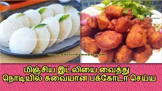 Idli Pakoda Using Leftover Idli |Samayal tips| Tamil | -  Sattur Parambariya Samayal