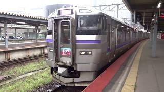 733系「はこだてライナー」 函館駅発車