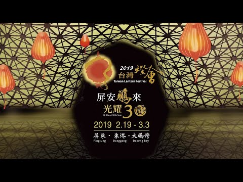 2019台灣燈會第一波30秒宣傳影片(中英文合版)