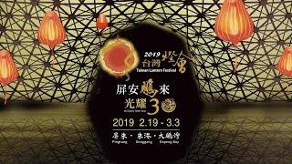 另開新視窗,【交通部觀光局製作】之【2019台灣燈會行銷】宣傳行銷影片