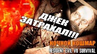 ПОБЕДИТЬ ПРОКАЧАВ ПРЕСС? ► ВЫЖИВАНИЕ - НОЧНОЙ КОШМАР ► Resident Evil 7 DLC Прохождение на русском
