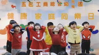 Publication Date: 2020-01-06 | Video Title: 14/12/2019健康家庭同樂日表演(高班)健康十式