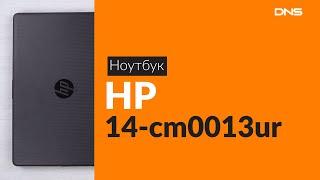 Розпакування ноутбука HP 14-cm0013ur / Unboxing HP 14-cm0013ur