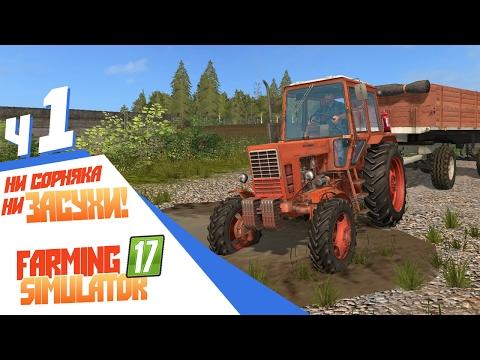 Farming Simulator 2015 обзор и прохождение 1