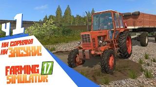 Ни сорняка ни засухи! - ч1 Farming Simulator 17