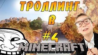 Троллинг школьников в Minecraft #4 - Это херобрин,бежим! (УПОРОТЫЙ ВЫПУСК)