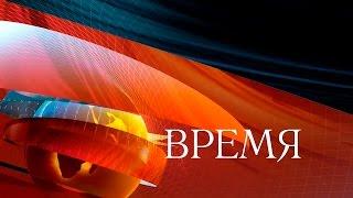 """Программа """"Время"""" 21:00 Первый канал 10.03.2017 НОВОСТИ"""