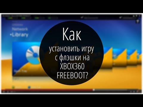 Как установить игру с флэшки на XBOX360?