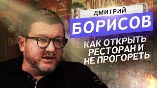 ТОП 10 Ошибок при открытии Ресторана. Дмитрий Борисов / Оскар Хартманн