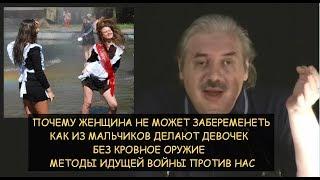 Н.Левашов: Почему женщина не может забеременеть. Методы без кровной войны на уничтожение народа
