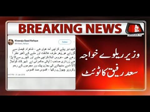 Railway Minister Khawaja Saad Rafique Twitter Message - 1st February 2018