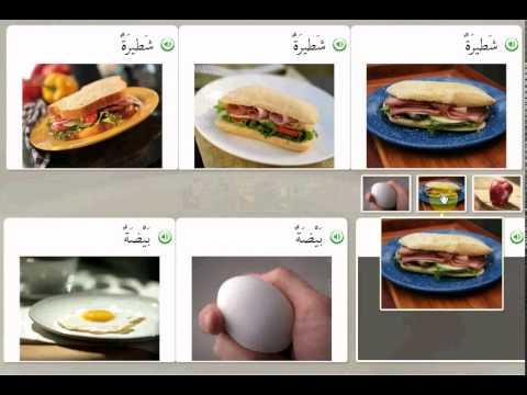 Pakistan's Best Arabic Language learning Video Course