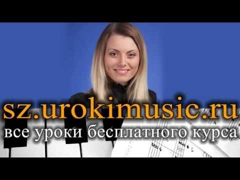 Обучение на Синтезаторе - YouTube