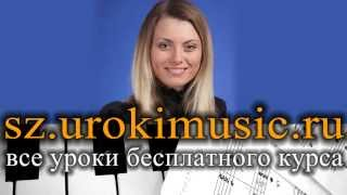 vse.urokimusic.ru курсы игры на синтезаторе. Уроки клавишных. Синтезатор онлайн обучение