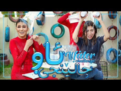 Water Challenge between Sakar & Shilan | ShowBox |  چالێنجی ئاو لەنێوان ساکار و شیلان