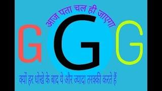 G नाम, जी नेम, ग अक्षर, G अक्षर, जीवन में बहुत धोखे मिलते है, और तरक्की करते है क्योंकि ये सीखते हैं