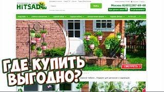 видео Промокод Первый интернет гипермаркет мебели (Hypermarketmebel.ru) сентябрь