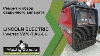 Va Payvandlash Zonasida markazida LINKOLN ELEKTR Invertec V270 T AC DC ta'mirlash mulohaza.RF | Ta'mirlash payvandlash