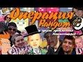 Операция Рандом (BlackSilverUFA;Artgames LP;Джек Шепард;PomodorkaZR;TanyaGames;EvoSays;DariyaWillis)