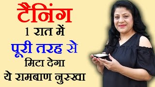 Sun Tan Home Remedies In Hindi - सन टैन के घरेलू उपचार by Sonia @ jaipurthepinkcity.com