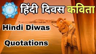 Hindi Diwas Kavita | Hindi Diwas Shayari | Hindi Diwas Quotations