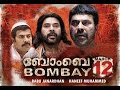 Bombay March 12 Malayalam Full Movie Mammootty New Movie