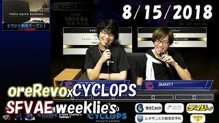 【SFVAE】oreRevo × CYCLOPS定例対戦会 2on2 & シングルトーナメント 2018/8/15