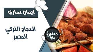 الدجاج التركي المحمر - ايمان عماري