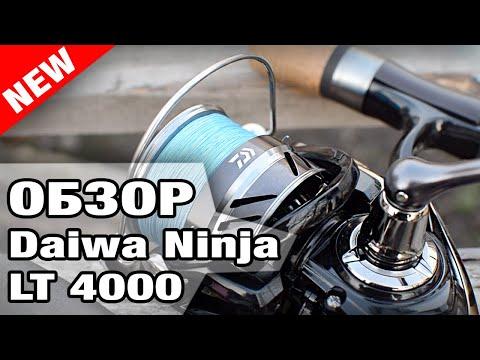 Обзор катушки Daiwa Ninja BS LT 4000-C. Лучшее бюджетное решение! НОВИНКА 2020.