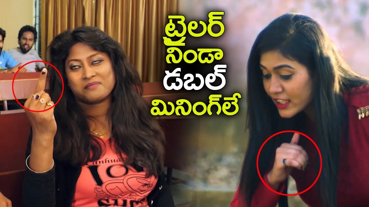 College poragallu Movie Trailer | Latest Telugu Movie Trailers 2018 | Filmy Looks