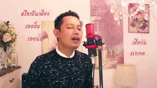 เพราะอะไร ต้น กิตติเชษฐ์ คาราโอเกะ backing track karaoke