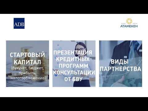 Бесплатные обучающие семинары для женщин-предпринимателей. Акмолинская область